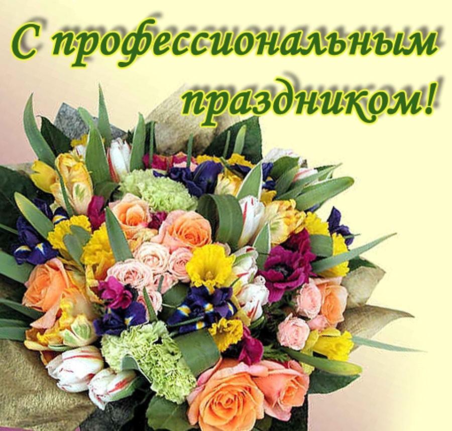 Поздравляем с Днем работников жилищно-коммунального хозяйства!